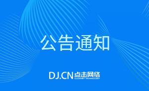 DNS迁移公告